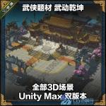 最强中国风武侠手绘场景《武动乾坤》!Unity3d/MAX双版本!